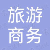 云南旅游商务集团有限公司