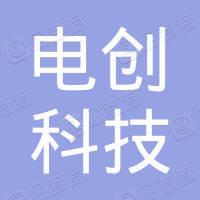 湖南电创科技有限公司