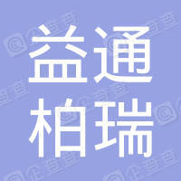 北京益通柏瑞医药科技有限公司