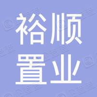 赣州裕顺置业有限公司