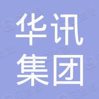 北京华讯集团