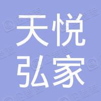 赣州天悦弘家置业有限公司燕塘路分公司