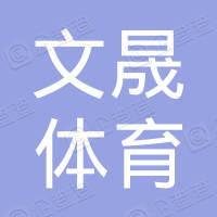 文晟体育产业(北京)有限公司
