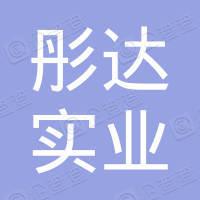 海南彤达实业有限公司