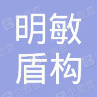 深圳明敏盾构建设工程有限公司