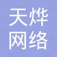 河北天烨网络科技有限公司