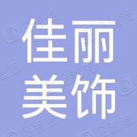 北京佳丽美饰保洁有限责任公司