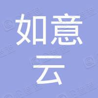 苏州如意云网络科技有限公司