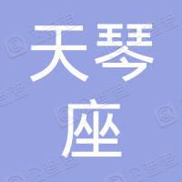 杭州天琴座贸易有限公司