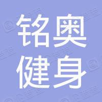 铭奥(广州)健身馆有限公司