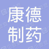 江西康德制药有限公司北京办事处