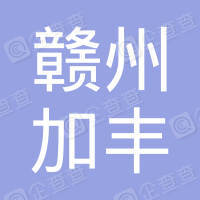 赣州市南康区加丰房地产顾问有限公司兴国分公司