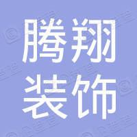 赣州腾翔装饰工程有限公司