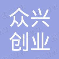 天长市众兴创业投资中心(有限合伙)