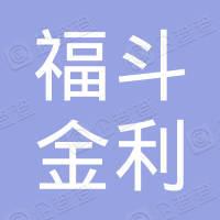 闽清县池园镇福斗金利水电站(普通合伙)