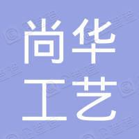 天津尚华工艺品有限公司