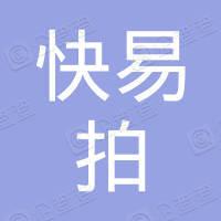 快易拍(中国)有限公司