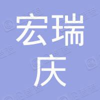 成都宏瑞庆建筑机械设备租赁有限公司