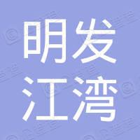和县明发江湾大酒店有限公司
