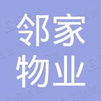 赣州市邻家物业管理有限公司