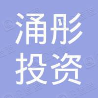 上海涌彤投资合伙企业(有限合伙)