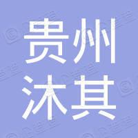 贵州沐其工程项目管理有限公司宁都县分公司