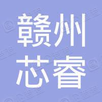 赣州芯睿建筑劳务有限公司