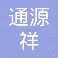 北京通源祥食品有限公司顺义分公司