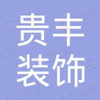 赣州贵丰装饰设计工程有限公司