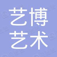 北京檀州艺博艺术培训社