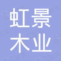 深圳市虹景木业有限公司乐安居南山分公司