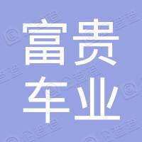 四川省广汉市富贵车业有限公司
