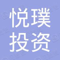 上海悦璞投资中心(有限合伙)