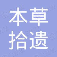 安徽本草拾遗生物研究有限公司