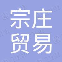 安徽宗庄贸易有限公司