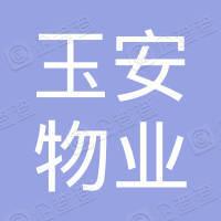 赣州市玉安物业管理有限公司