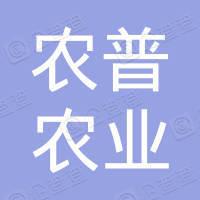 福州农普农业科技开发有限公司北峰宦溪农业科技服务部