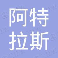 天津阿特拉斯汽车服务有限公司