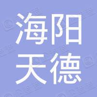海阳天德避雷检测技术服务有限公司