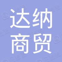 沈阳达纳商贸有限公司