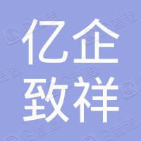 亿企致祥(北京)企业管理服务有限公司