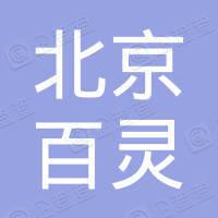 北京百灵招待所有限责任公司