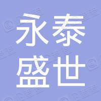 北京永泰盛世建筑有限公司
