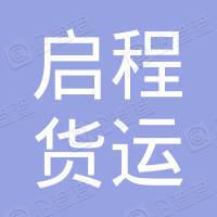 东升启程(北京)货运有限公司