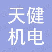 深圳市天健机电设备有限公司