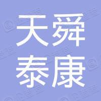 北京天舜泰康食品有限公司