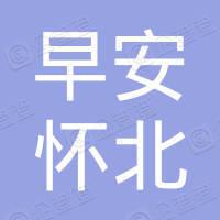 北京早安怀北环境卫生管理有限公司
