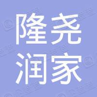 隆尧县润家房地产中介服务有限责任公司