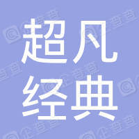 北京超凡经典技术培训中心