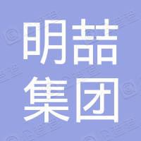 明喆集团有限公司邢台分公司